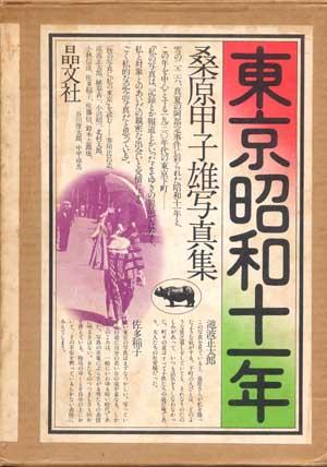 桑原甲子雄 東京昭和十一年 函