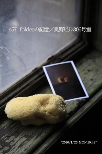 s57_folderの記憶2010