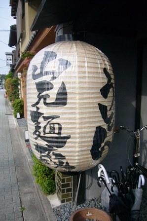 山麺1080901