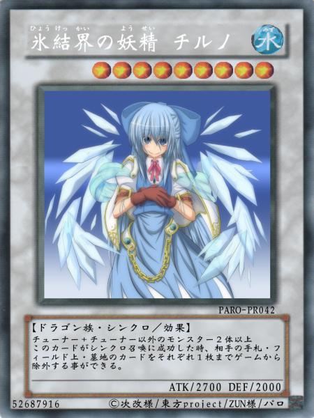氷結界の妖精 チルノ_convert_20100213214727