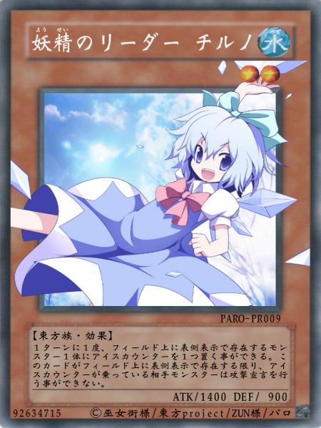 妖精のリーダー チルノ_convert_20100324202612