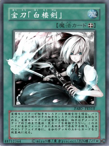 宝刀「白楼剣」_convert_20101023222547