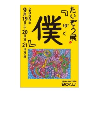 たいぞう展ポスター2009data-コピー