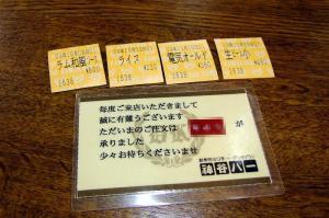Kamiya_bar_0910-37_mosaic.jpg