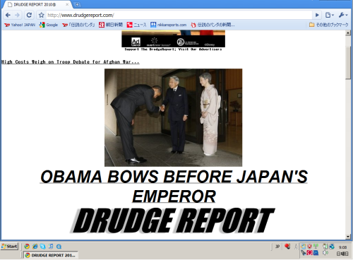 オバマ大統領のお辞儀が槍玉に