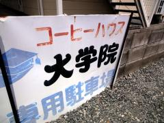 daigakuin08.jpg
