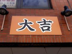 daikichi202.jpg