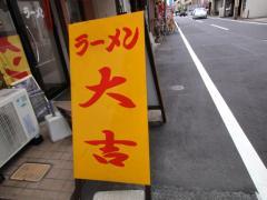 daikichi206.jpg