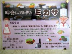 mikasa4616.jpg