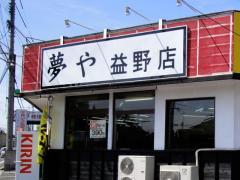 yumeasa02.jpg