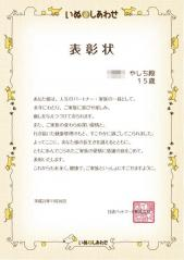 やしち賞状+copy1_01_convert_20101127002722y1