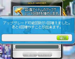 ハンマー×2