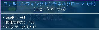 エピック☆