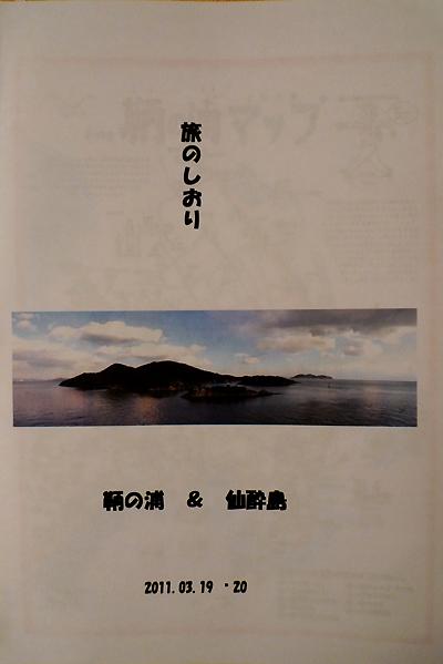20110317-01.jpg