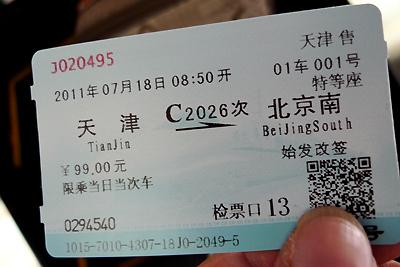 20110718-02.jpg