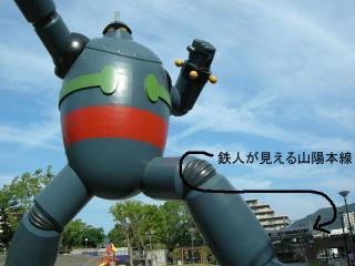 201108兵庫出張12