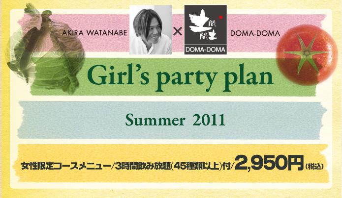 11_summer_gparty_01.jpg