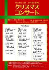 武藤邸クリスマスコンサート
