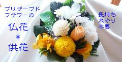 プリザーブドフラワーのお供え花・仏花
