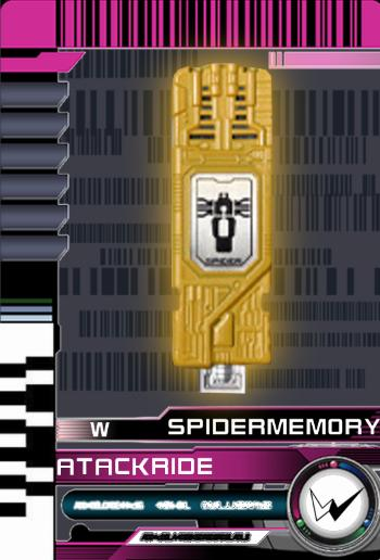 スパイダーメモリ