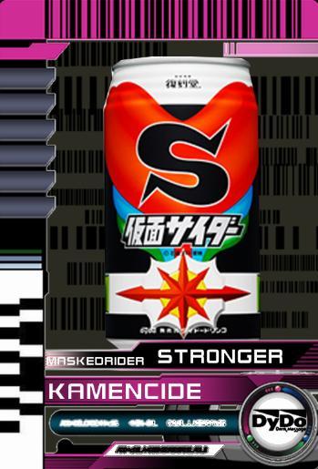 仮面サイドオ ストロンガー