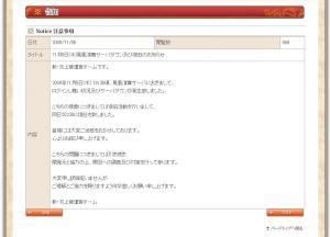 2009/11/5鯖落ち