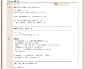 2009/11/6臨時メンテ