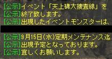 「新・天上碑 大捜査線」終了!