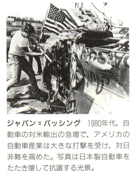 山川出版社 教科書『詳説政治・経済』2007 p195アメリカ バッシングパフォーマンス.jpg