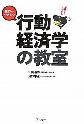行動経済学の本