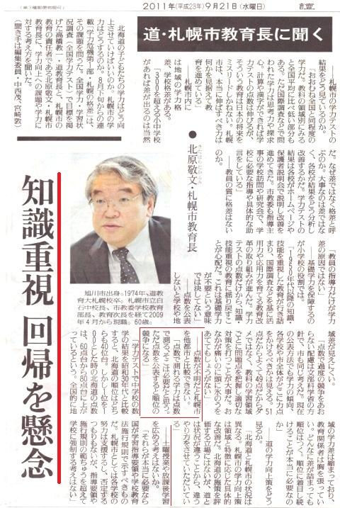 札幌市教育委員会