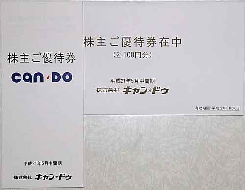 キャン・ドゥ株主優待4