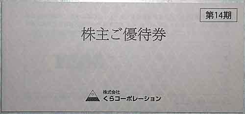 くらコーポレーション株主優待