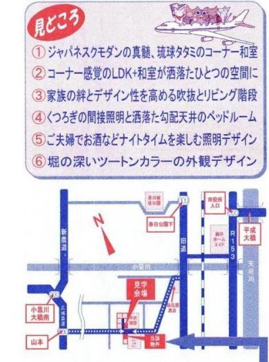 渡辺邸完成見学会地図