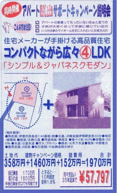 渡辺邸完成見学会地図の右