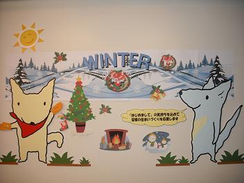 2009冬の壁画
