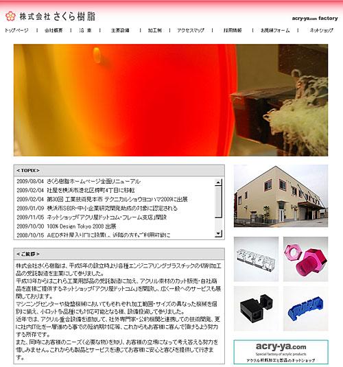 sakura-j500.jpg