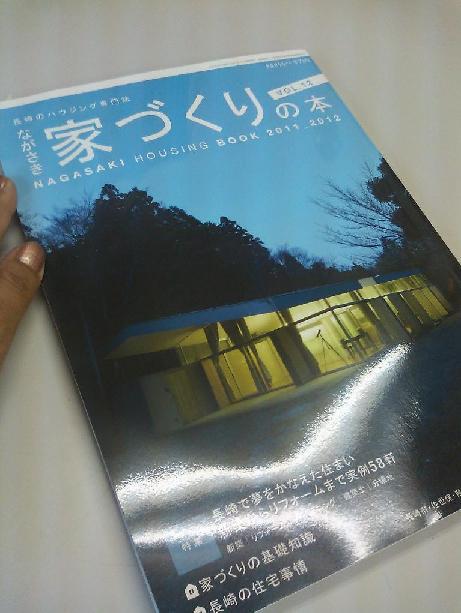 家つくりの本