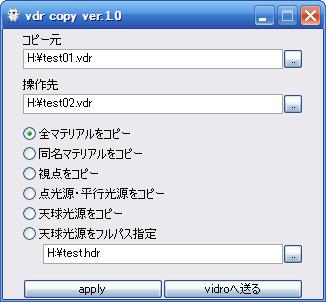 vdrcopy1_0.png
