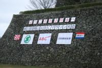 篠山マラソンの看板