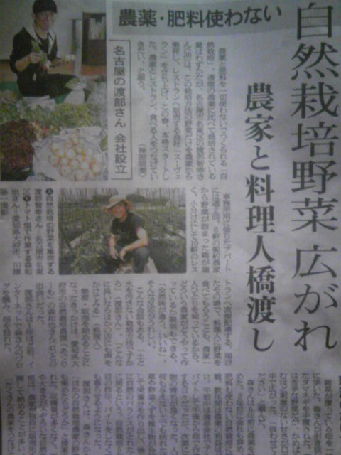 朝日新聞掲載10/6/16
