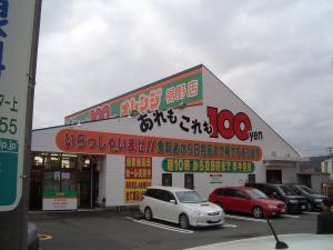 裾野-100円ショップ-