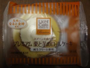 ローソン‐プレミアム 栗と芋のロールケーキ-