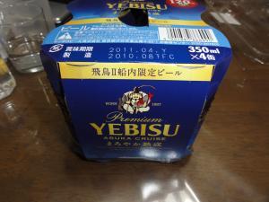 エビス‐飛鳥Ⅱ船内限定ビール‐