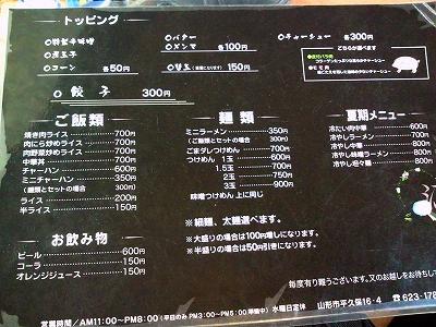 0909marubun-sakaeya04.jpg