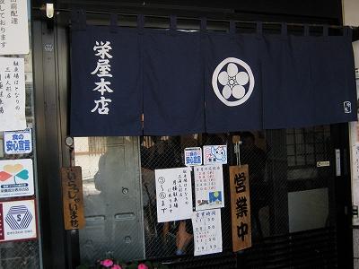 0909marubun-sakaeya13.jpg
