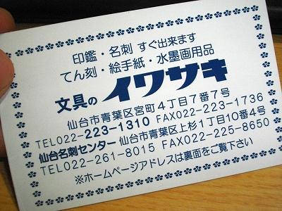 0910iwasaki05.jpg