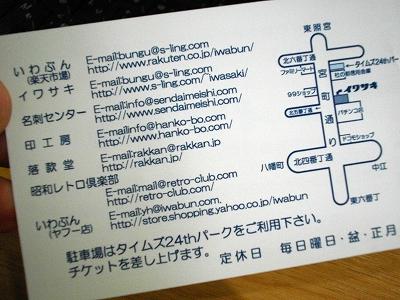 0910iwasaki06.jpg