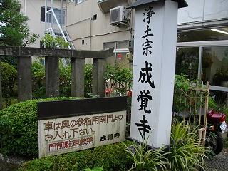 0910jyokakuji01.jpg