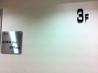 事務所行き方7